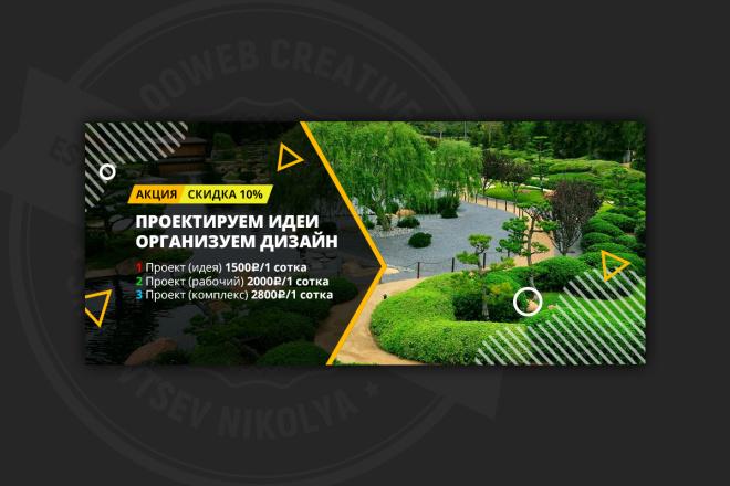 Сделаю качественный баннер 51 - kwork.ru