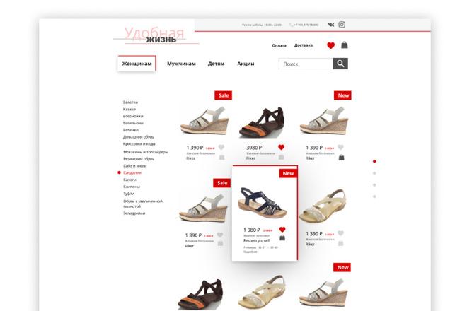 Дизайн интернет-магазина 2 - kwork.ru