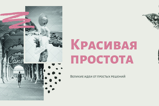 Презентация в PDF 4 - kwork.ru