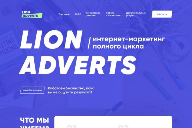 Уникальный дизайн Landing Page от профессионала 8 - kwork.ru