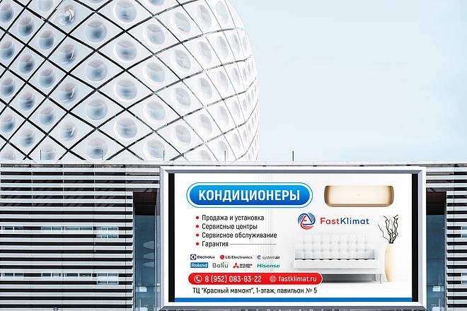 Разработаю дизайн наружной рекламы 48 - kwork.ru