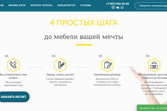 Доработка и исправления верстки. CMS WordPress, Joomla 62 - kwork.ru