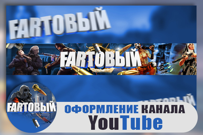 Шапка для Вашего YouTube канала 11 - kwork.ru