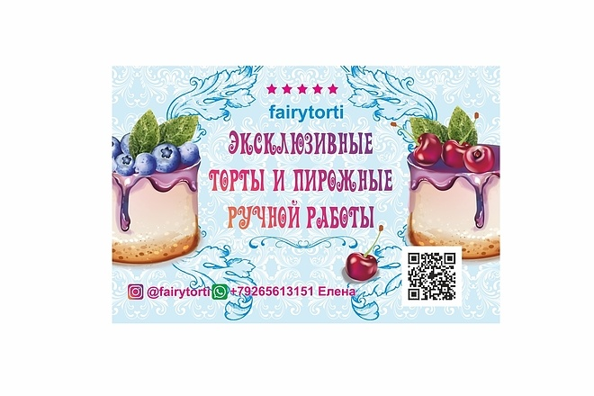 Сделаю дизайн этикетки 123 - kwork.ru