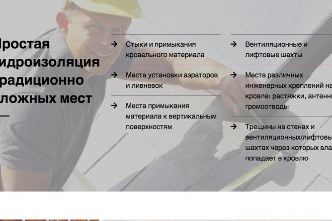 Создам сайт под ключ на WordPress 25 - kwork.ru