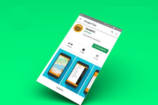Грамотно опубликую приложение на Google Play на ВАШ аккаунт 32 - kwork.ru