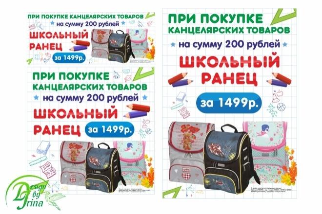 Рекламный баннер 60 - kwork.ru