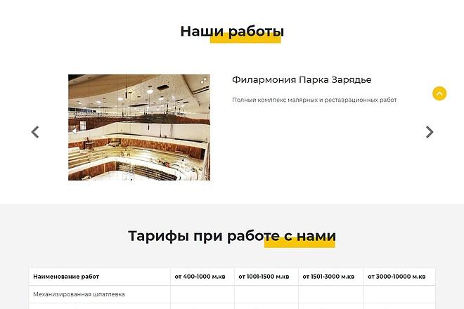 Сайт под ключ. Landing Page. Backend 166 - kwork.ru
