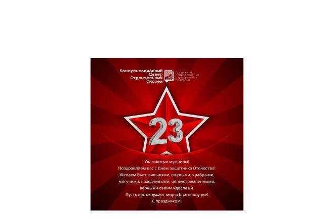 Сделаю открытку 44 - kwork.ru