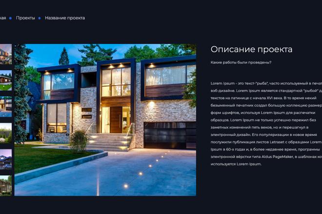 Сверстаю сайт по любому макету 76 - kwork.ru