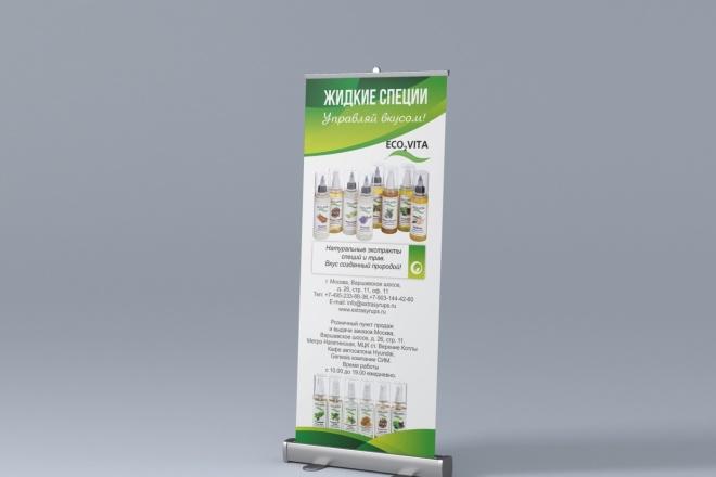 Дизайн для наружной рекламы 69 - kwork.ru