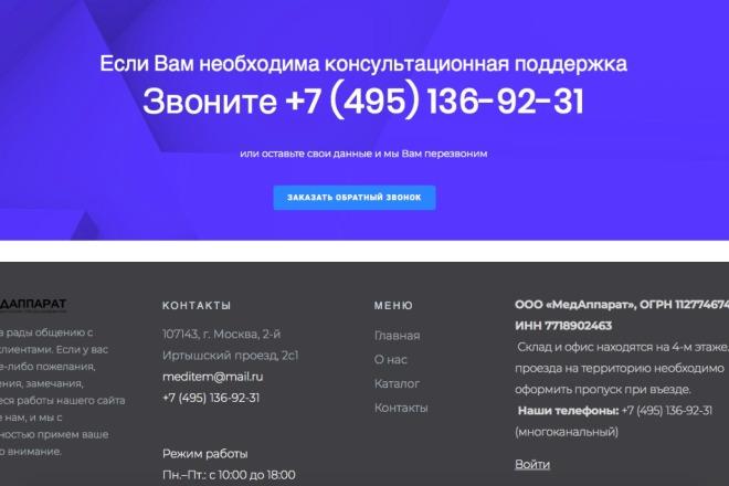 Создам сайт под ключ на WordPress 42 - kwork.ru