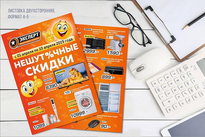 Разработаю дизайн флаера, листовки 30 - kwork.ru