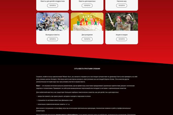 Создание сайта на WordPress 37 - kwork.ru