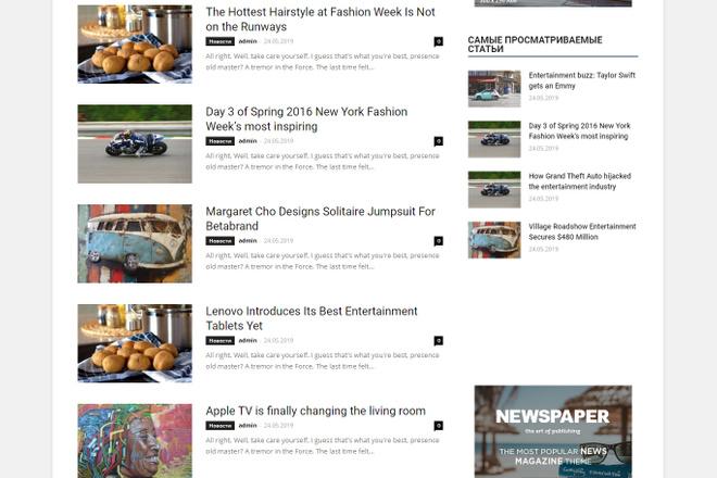 Создам красивый адаптивный блог, новостной сайт 9 - kwork.ru
