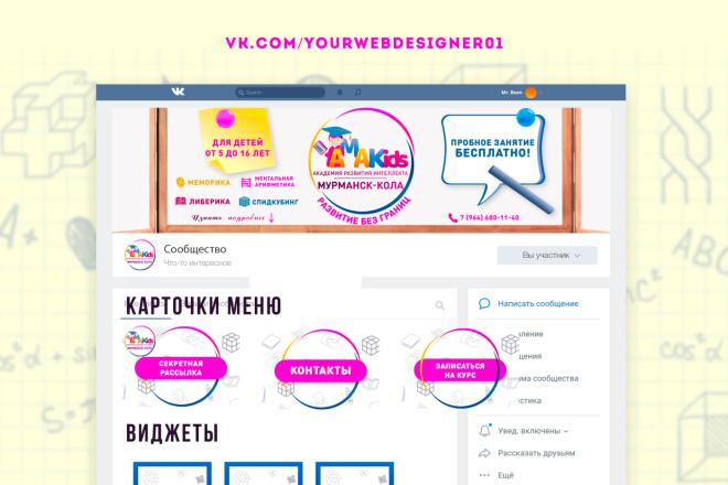 Оформление соц сетей 21 - kwork.ru