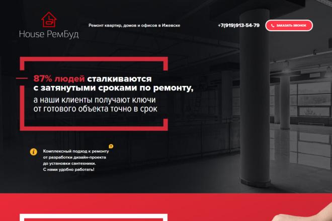 Скопирую одностраничный сайт, лендинг 31 - kwork.ru