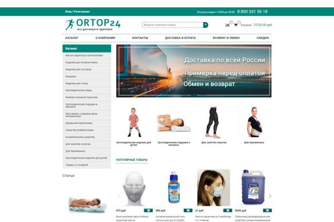 Профессионально создам интернет-магазин на insales + 20 дней бесплатно 10 - kwork.ru
