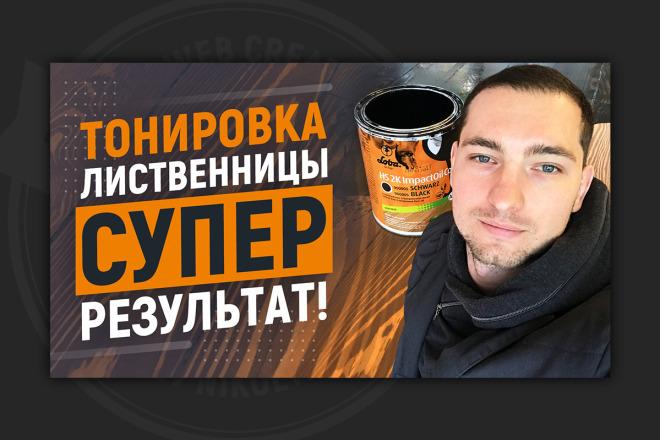 Сделаю превью для видео на YouTube 5 - kwork.ru