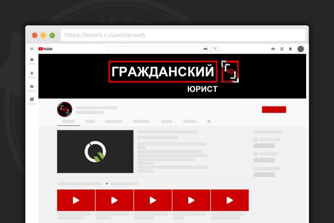 Сделаю оформление канала YouTube 78 - kwork.ru