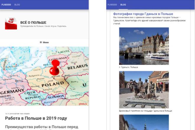 Создам приложение для сайта на Android 1 - kwork.ru