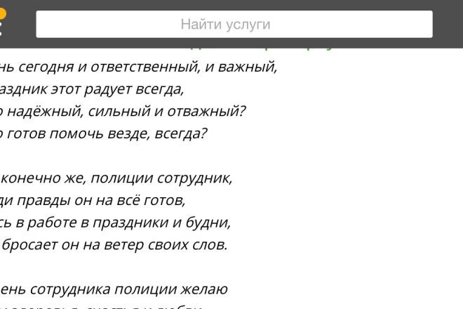 Напишу оригинальное поздравление на любой праздник 7 - kwork.ru