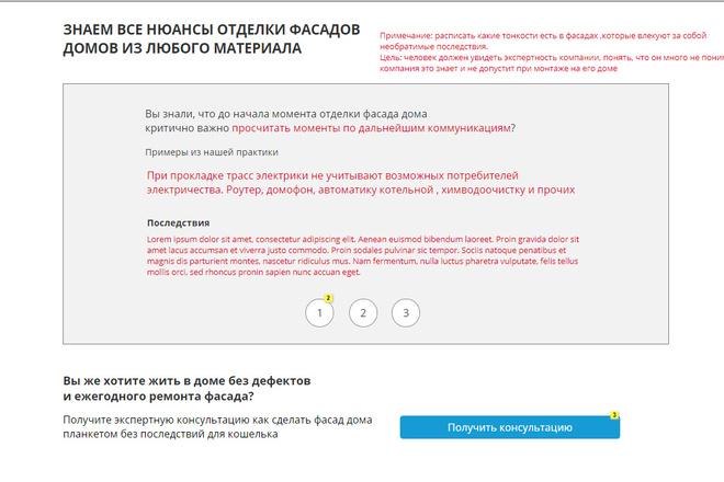 Прототип лендинга для продажи товаров и услуг 1 - kwork.ru