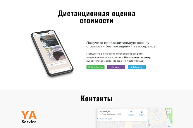 Сайт под ключ. Landing Page. Backend 169 - kwork.ru