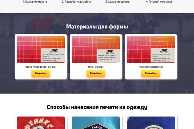 Сделаю продающий Лендинг для Вашего бизнеса 1 - kwork.ru
