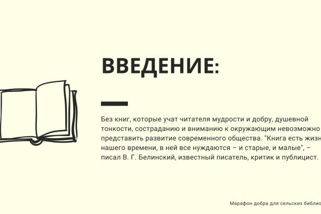 Стильный дизайн презентации 89 - kwork.ru
