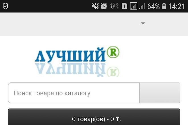 Конвертирую Ваш сайт в Android приложение 33 - kwork.ru