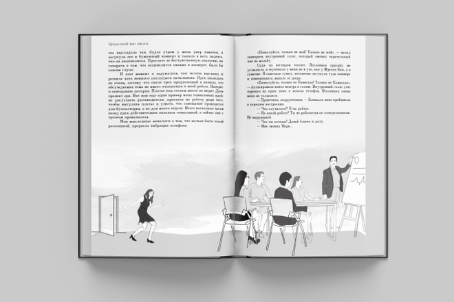 Сверстаю книгу 5 - kwork.ru