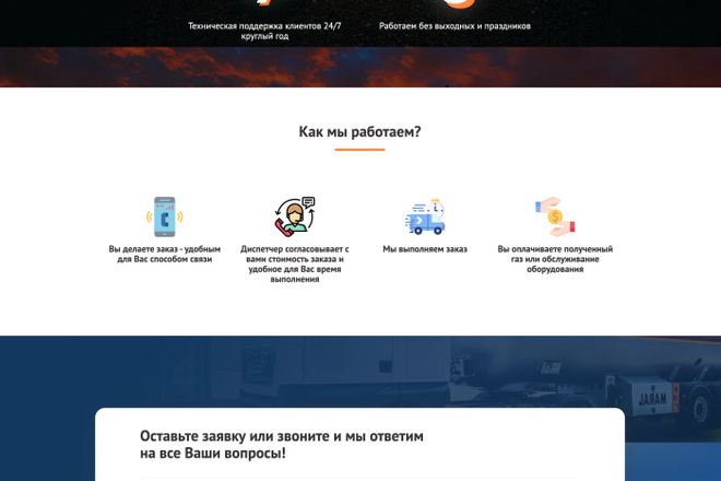 Сайт под ключ. Landing Page. Backend 1 - kwork.ru