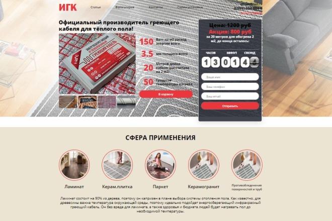 WordPress - натяжка с верстки HTML 20 - kwork.ru