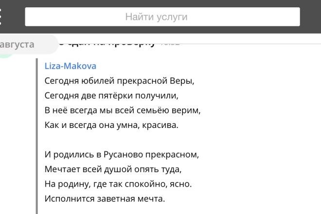 Напишу оригинальное поздравление на любой праздник 13 - kwork.ru