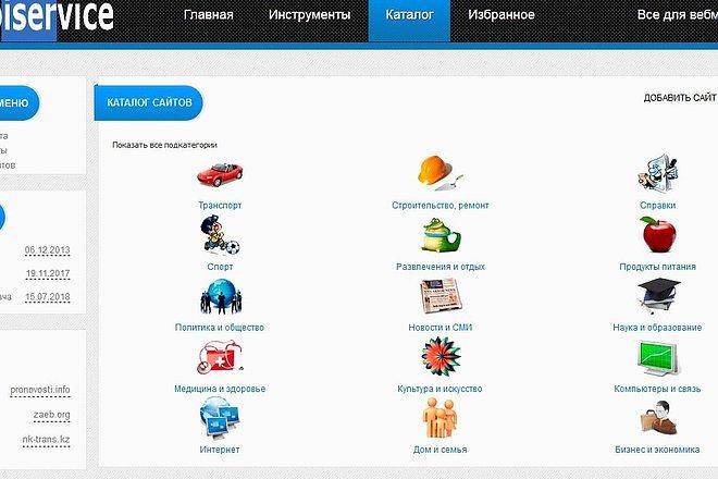 Создам сайт для пассивного заработка 8 - kwork.ru