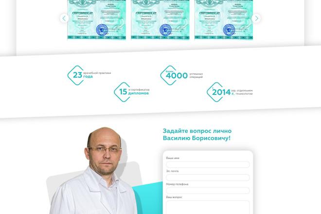 Любая верстка из PSD макетов 10 - kwork.ru