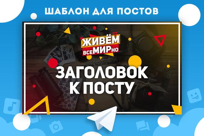 Оформление Telegram 32 - kwork.ru