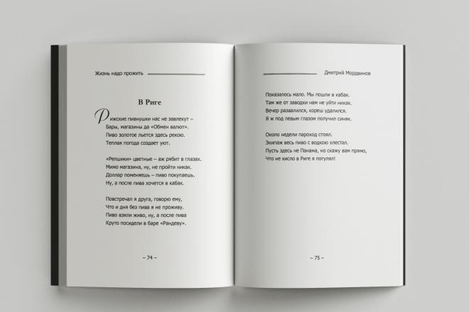 Верстка книг 1 - kwork.ru