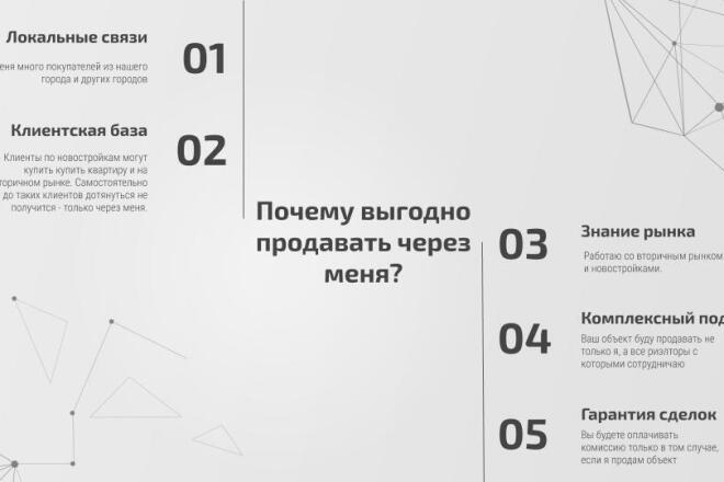 Презентация в Google Slides и Figma 1 - kwork.ru