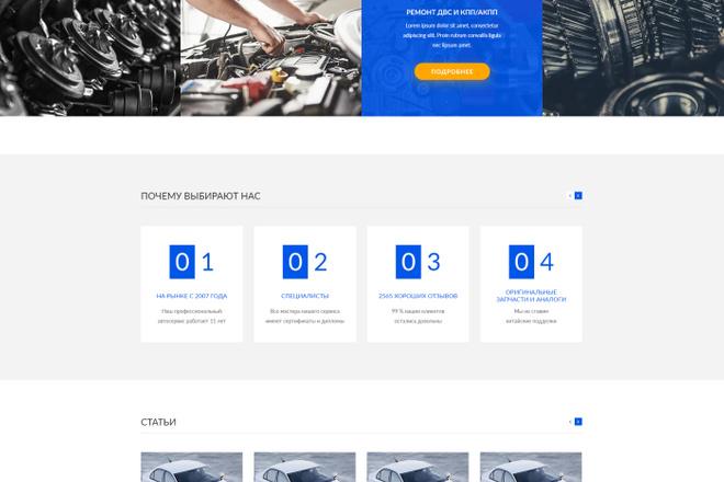 Дизайн для страницы сайта 4 - kwork.ru