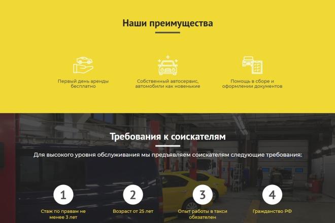 Landing Page с 0 + дизайн 11 - kwork.ru