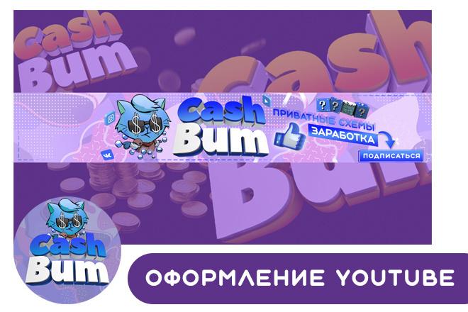 Шапка для Вашего YouTube канала 54 - kwork.ru