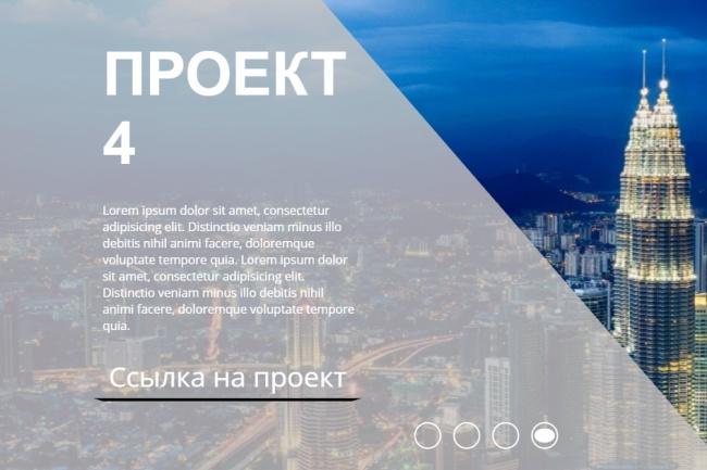 Верстка страниц по макетам psd, sketch, figma 44 - kwork.ru