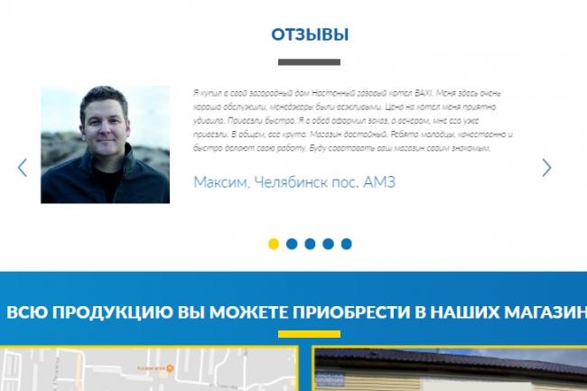 Верстка страниц по макетам psd, sketch, figma 34 - kwork.ru