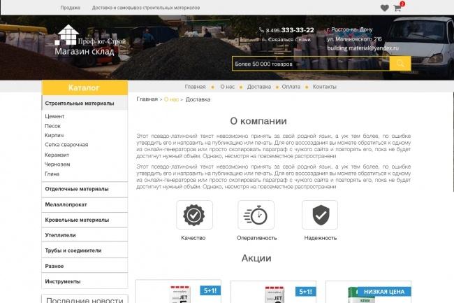 Верстка страниц по макетам psd, sketch, figma 31 - kwork.ru