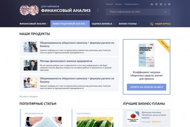 Верстка страниц по макетам psd, sketch, figma 28 - kwork.ru