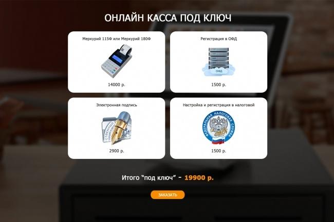 Верстка страниц по макетам psd, sketch, figma 27 - kwork.ru