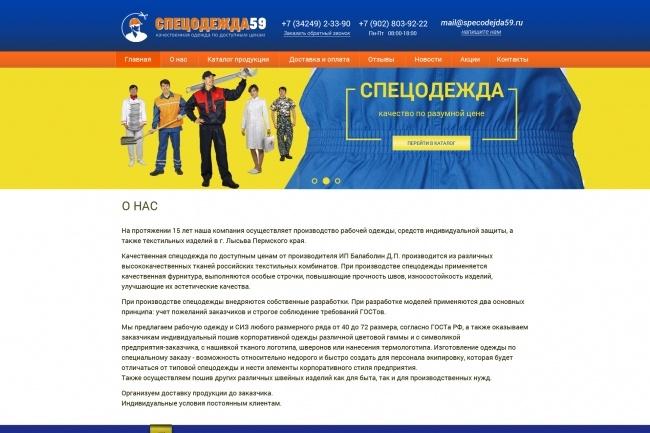Верстка страниц по макетам psd, sketch, figma 26 - kwork.ru