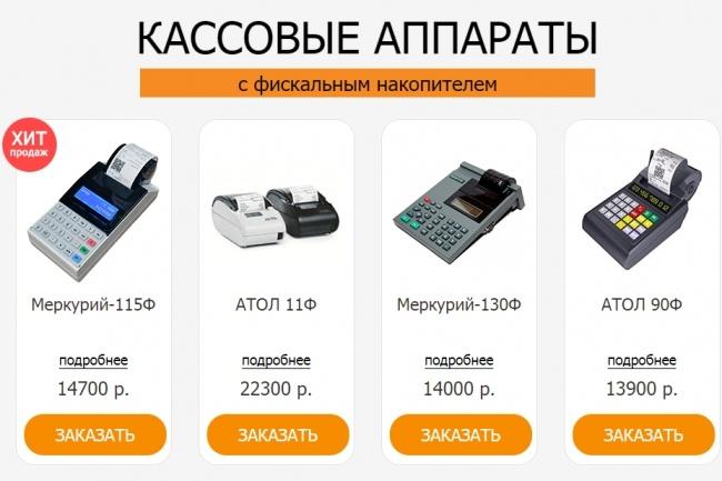 Верстка страниц по макетам psd, sketch, figma 25 - kwork.ru